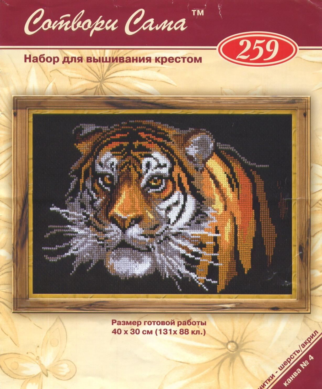 Схема вышивки крестом Тигр на черном 41